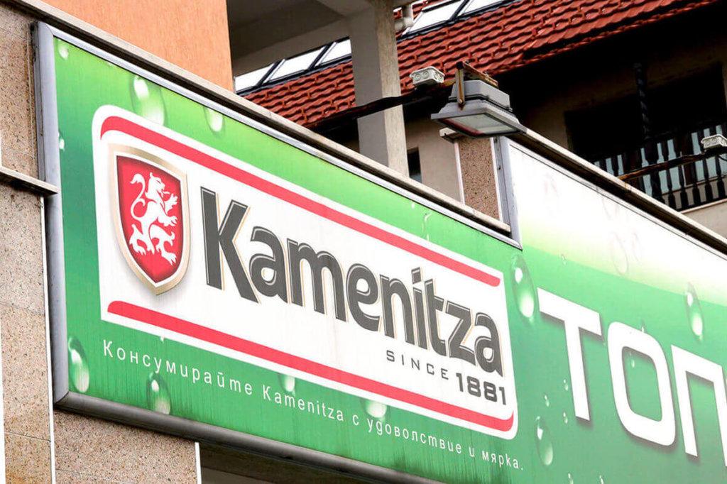 Kamenitza Since 1881 винилна реклама и табела за супермаркет магазин