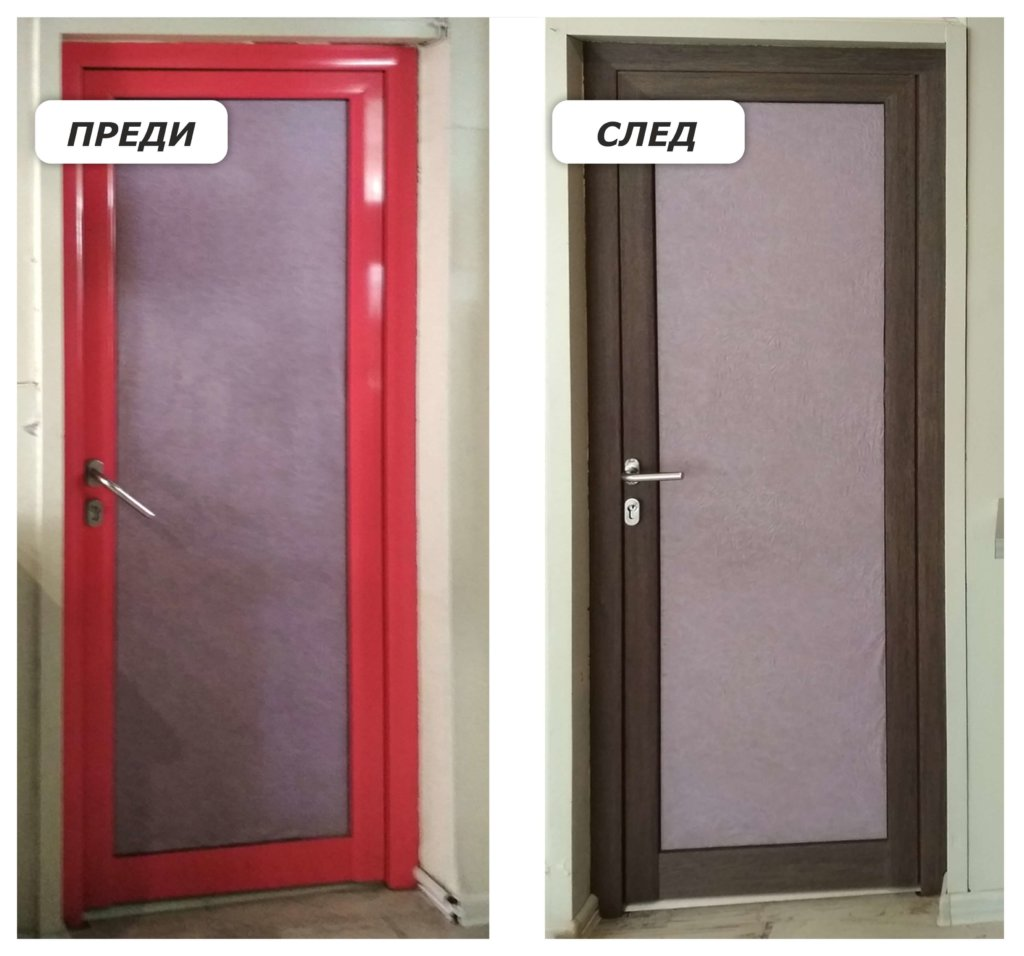 Covering doors - Before and after