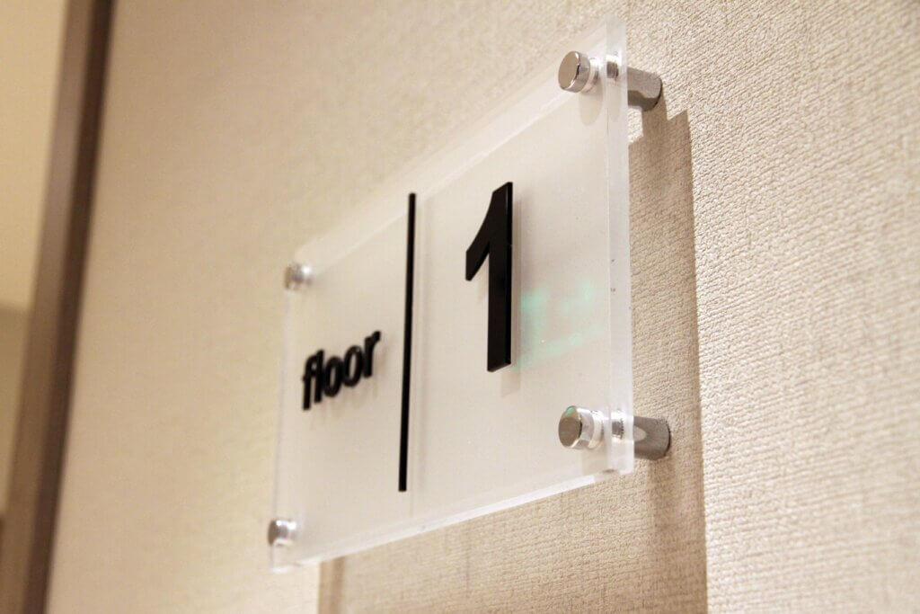 Табела за хотел, номер на етажи - Медия Дизайн | Хотелски табели